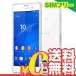 中古 Sony Xperia Z3 D6653 LTE [White 16GB 海外版] SIMフリー スマホ 本体 送料無料【当社1ヶ月間保証】【中古】 【 携帯少年 】