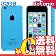 中古 iPhone5c 32GB [MF151J/A] Blue docomo スマホ 白ロム 本体 送料無料【当社1ヶ月間保証】【中古】 【 携帯少年 】