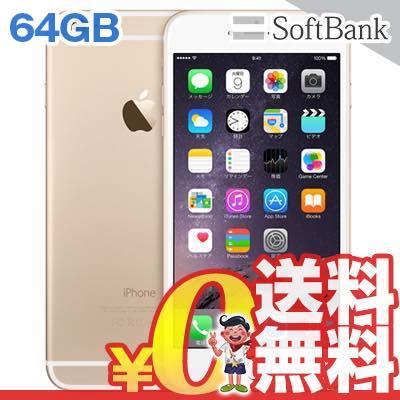 中古 iPhone6 Plus 64GB A1524 (MGAK2J/A) ゴールド SoftBank スマホ 白ロム 本体【当社1ヶ月間保証】【中古】 【 携帯少年 】:携帯電話とスマホケースの携帯少年