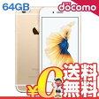白ロム docomo iPhone6s A1688 (MKQQ2J/A) 64GB ゴールド[中古Aランク]【当社1ヶ月間保証】 スマホ 中古 本体 送料無料【中古】 【 携帯少年 】
