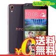 新品 未使用 HTC Desire 626 パープルファイヤー[国内版] SIMフリー スマホ 本体 送料無料【当社6ヶ月保証】【中古】 【 携帯少年 】