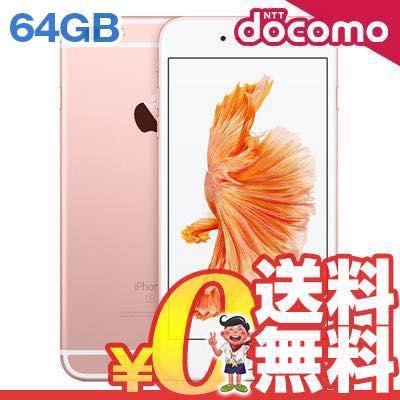 docomo iPhone6s Plus 64GB A1687 (MKU92J/A) ローズゴールド 新品 未使用 スマホ 白ロム 本体新...