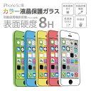 大人気GGSのiPhone5c用(iPhone5/5sも可)0.4mm極薄カラーガラス保護フィルムが登場!iPhone5c...