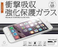 iPhone6発売記念!期間限定ポイント10倍!【iPhone6】最薄0.15mm ガラスフィルム/iPhone6用 光沢保護ガラス/0.15mm ラウンドエッジ(グレア) 商品到着後レビューを書けば送料無料