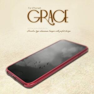 【iPhone6/6s ケース iphone6/6s バンパー】GRAVITY GRACE(グラビティー グレース)/iPhone6 バンパー アルミ/アルミバンパー