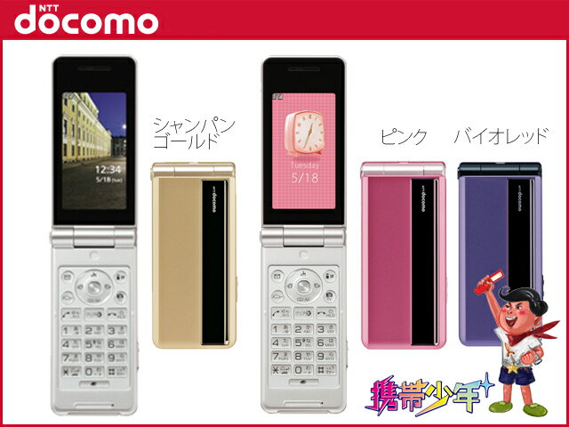 新品 未使用 P-07B ブラック docomo ガラケー 中古 本体 携帯電話 送料無料