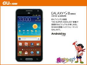 【未使用】【白ロム】【携帯電話】 au GALAXY SII WiMAX ISW11SC(3色展開)