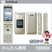 【未使用】SoftBankかんたん携帯108SH【あす楽対応】【ガラケー】【ソフトバンク】【携帯電話】【白ロム】
