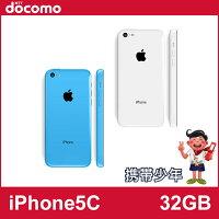 【未使用】docomoiPhone5C32GB(5色展開)【あす楽対応】【スマホ】【スマートフォン】【携帯電話】【白ロム】