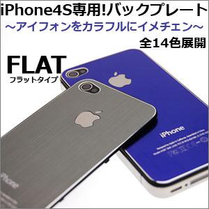 レビュー書いたらメール便無料!/メール便 対応!/iphone4s バックパネル/iphone4 バックプレー...