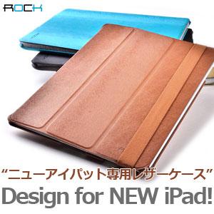 new ipad ケース レザー/new ipad スマートカバー/new ipad レザーケース/新しいipad ケース レ...