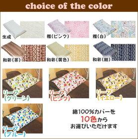 10色から選べる綿カバー