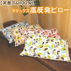 ラテックス枕『指圧マクラ(HBS-18)』送料無料!!!綿100%カバー1枚付き!!!