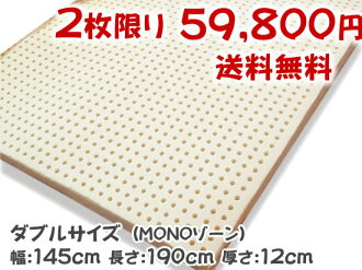 [LaTeX (natural rubber 100%)] high mattresses (monozone, double, 12 cm thickness) ■ non-national * cod * ■