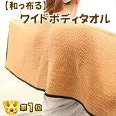【和っ布る】 ワイドボディタオル (オーガニックコットン&和紙のオーガニックタオル) ■DM便送料無料■