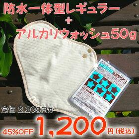 【和っ布る布ナプキン】お試し防水一体型レギュラー[45%OFF]