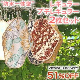 【和っ布る布ナプキン】防水一体型レギュラー・プチレギュラー2枚セット