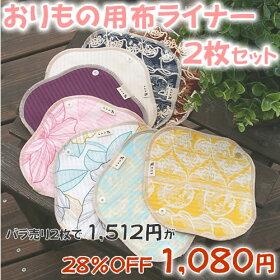 【和っ布る布ナプキン】おりもの布ライナー(選べる2枚セット)