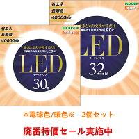 LED蛍光灯丸管30W+32W形エコデバイス※電球色※※2個セット※FCL円形LEDランプ工事不要、互換型、省エネ、節電