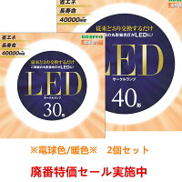 LED蛍光灯丸管30W+40W形※電球色※※2個セット※FCL円形LEDランプ工事不要、互換型、節電、省エネ