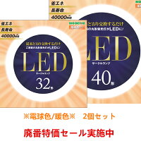 LED蛍光灯丸形32W+40W※2個セット※※電球色※FCL円形LEDランプ32W形+40W形LEDサークルランプ(電球色)