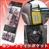 ■車シートサイドポケット  黒 azs