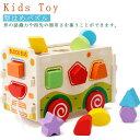 知育玩具 パズル 型はめパズル 型はめ おもちゃ 木のおもち...