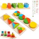 木のおもちゃ 幾何認知 形合わせ 積み木 型はめ パズル 知育玩具 木のパズル 木製 おもちゃ パズル 木製玩具 木のおもちゃ 男の子 女の子 出産祝い ベビー 赤ちゃん かわいい 誕生日