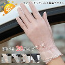 UVカット レース 手袋 UV手袋 UVグローブ ショート 日焼け止め...