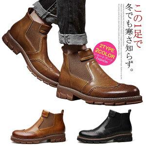 裏ボア サイドゴアブーツ メンズ ショートブーツ レザー 天然牛革 本革 サイドゴアブーツ チェルシーブーツ ウィングチップ サイドゴア ブーツ 靴 防寒 メンズ靴 革靴 皮靴 紳士靴