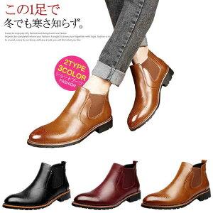 サイドゴアブーツ メンズ ブーツ 裏ボア ショートブーツ レザー 天然牛革 サイドゴアブーツ チェルシーブーツ ウィングチップ サイドゴア ブーツ カジュアルシューズ 靴 防寒 メンズ靴 革靴 紳士靴