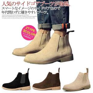 スエード ブーツ サイドゴアブーツ 本革 サイドゴアブーツ チェルシーブーツ メンズ ブーツ 裏ボア ショートブーツ レザー 天然牛革 カジュアルシューズ 靴 防寒 メンズ靴 革靴 紳士靴