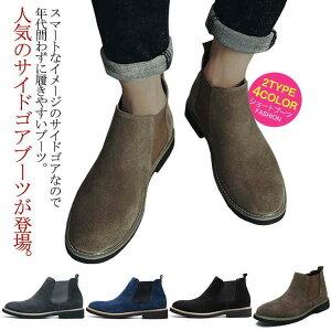 天然 合成革 サイドゴアブーツ スエード ブーツ サイドゴアブーツ 合成革 チェルシーブーツ メンズ ブーツ 裏ボア ショートブーツ レザー カジュアルシューズ 靴 防寒 メンズ靴 革靴 紳士靴