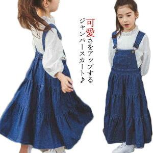 [ブルー]デニム ジャンパースカート 大きいサイズ ゆったり スカート ジャンスカ フレア キッズ 女の子 子供服 こども 子ども 春秋 新作