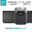 EcoFlow ポータブル電源 EFDELTA 1260Wh(350,000mAh) 大容量 2年保証 + 160W ソーラーチャージャー2枚 セット 非常用電源 車中泊 防災グッズ 停電対策 蓄電池 バッテリー 太陽光発電 ソーラーパネルセット 予約