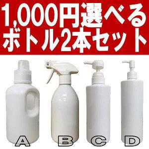 シリーズ ランドリー ボトル・スプレーボトル・シャンプーボトルシンプル モノクロ モノトーン