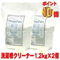洗濯槽クリーナーDRUMPIKA(ドラピカ)1.2kg2個セット送料無料