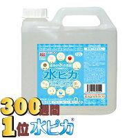 アルカリ電解水クリーナー「水ピカ」2リットルボトル洗剤を使いたくない所やガンコな油汚れに!