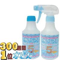 アルカリ電解水クリーナー水ピカ300mlスプレー&ボトル♪洗剤を使いたくない所やガンコな油汚れに!