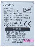 SoftBank/ソフトバンク純正電池パックSHBCU1【中古】05P09Jan16