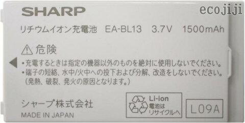Willcom/ウィルコム純正電池パックEA-BL13【中古】