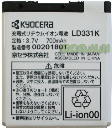 Willcom/ウィルコム純正電池パックLD331K【中古】
