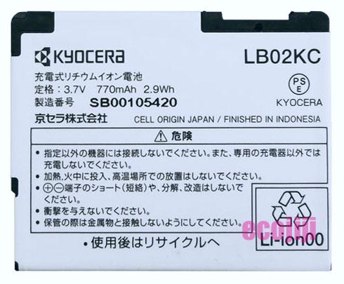 Willcom/ウィルコム純正電池パックLB02KC【中古】