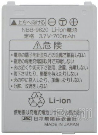 Willcom/ウィルコム純正電池パックNBB-9620【中古】