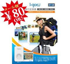 【国内送料80円メール便対応商品】USB GPSロガー i-gatU!旅行に、ハイキングに、ツーリングに...