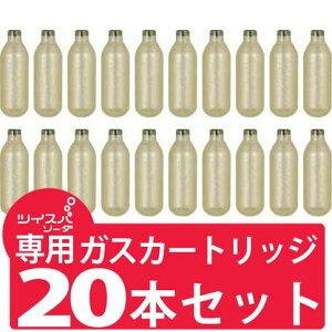 送料無料!炭酸ガスカートリッジ20本セット【ej】炭酸水が自宅でできる!自分でできる!グリー...