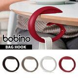 ボビーノ バッグフック 机にはさんで使うバッグ ハンガー ラバー付きでしっかり固定 bobino BAG HOOK
