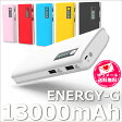モバイルバッテリー 大容量 [ENERGY-G] 13000mAh iPhone6Plus iPhone6 iPhone5S iPhone5 iPadmini 等の 充電器 に!2台同時充電可能! 2.1A(for iQOS/アイコス) & 1Aの 2ポート 搭載!ネコポス送料無料
