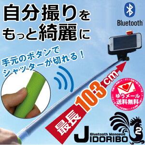 送料無料!Bluetooth対応!【ej】【保証付き】自分撮りをもっと綺麗に!【EJ-JIDORIBO2】自撮り...