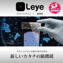 送料無料!【ej】【保証付き】スマートフォン顕微鏡【Leye/エルアイ】スマホのフロントカメラが...